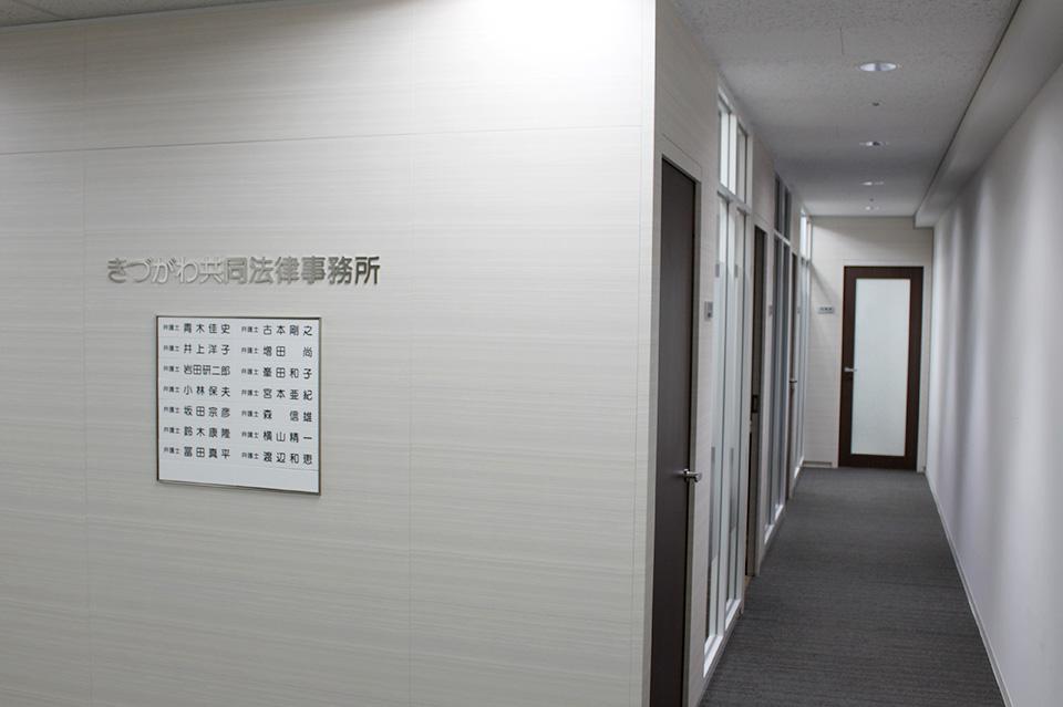 事務所の紹介