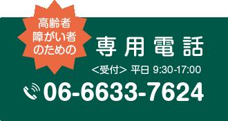 高齢者・障がい者のための電話・出張相談 06-6633-7624 <受付>平日 9:30-17:00
