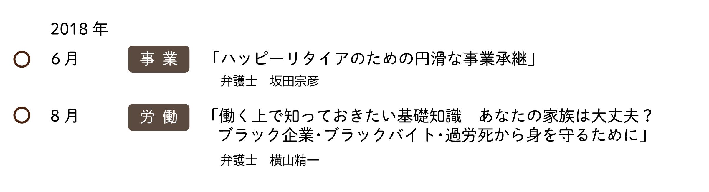 2018_6