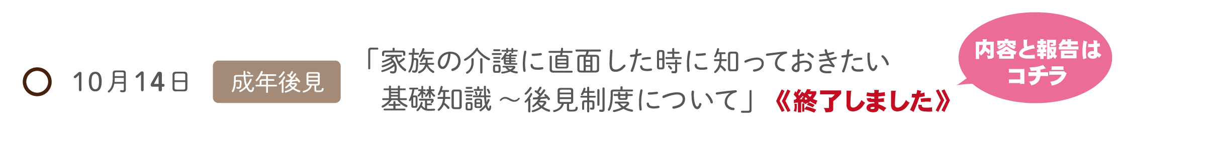 10gatusyuuryou