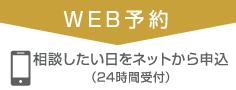WEB予約 相談したい日をネットから申込(24時間受付)