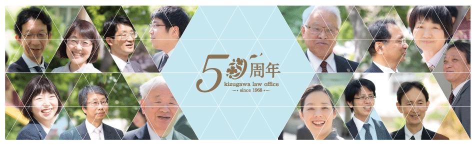 創設50周年