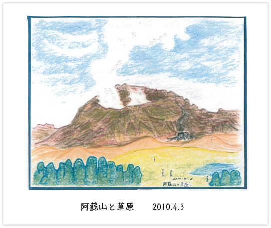 阿蘇山と草原