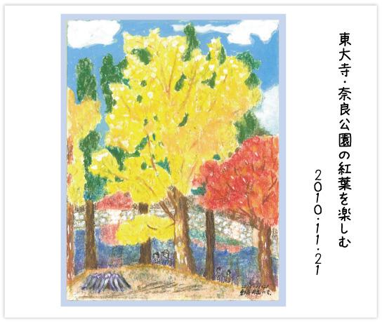 東大寺・奈良公園の紅葉を楽しむ
