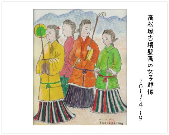 高松塚古墳壁画の女子群像