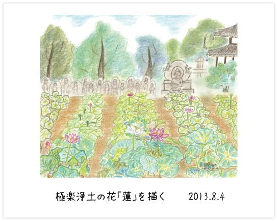 極楽浄土の花「蓮」を描く