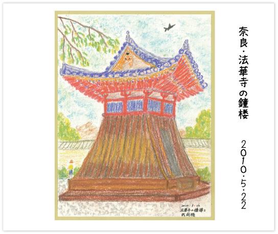 奈良・ 法華寺の鐘楼