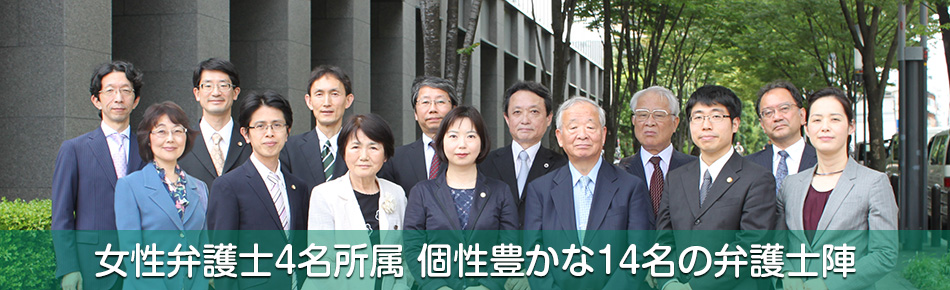 女性弁護士4名所属 個性豊かな14名の弁護士陣