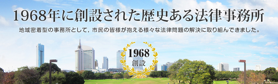 1968年に創設された歴史ある法律事務所