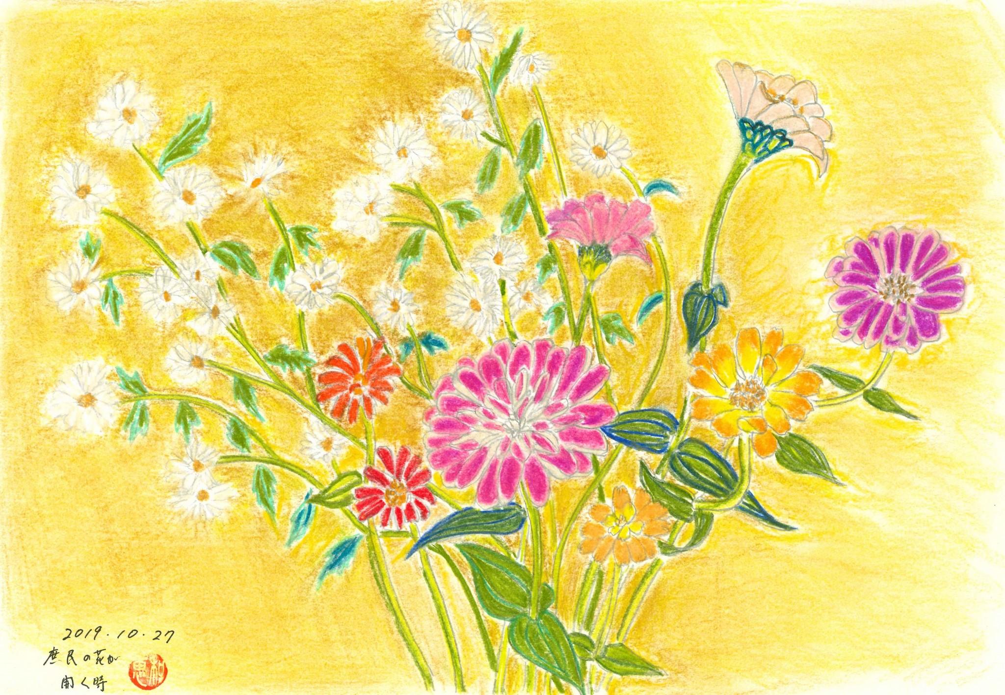 庶民の花が咲くとき